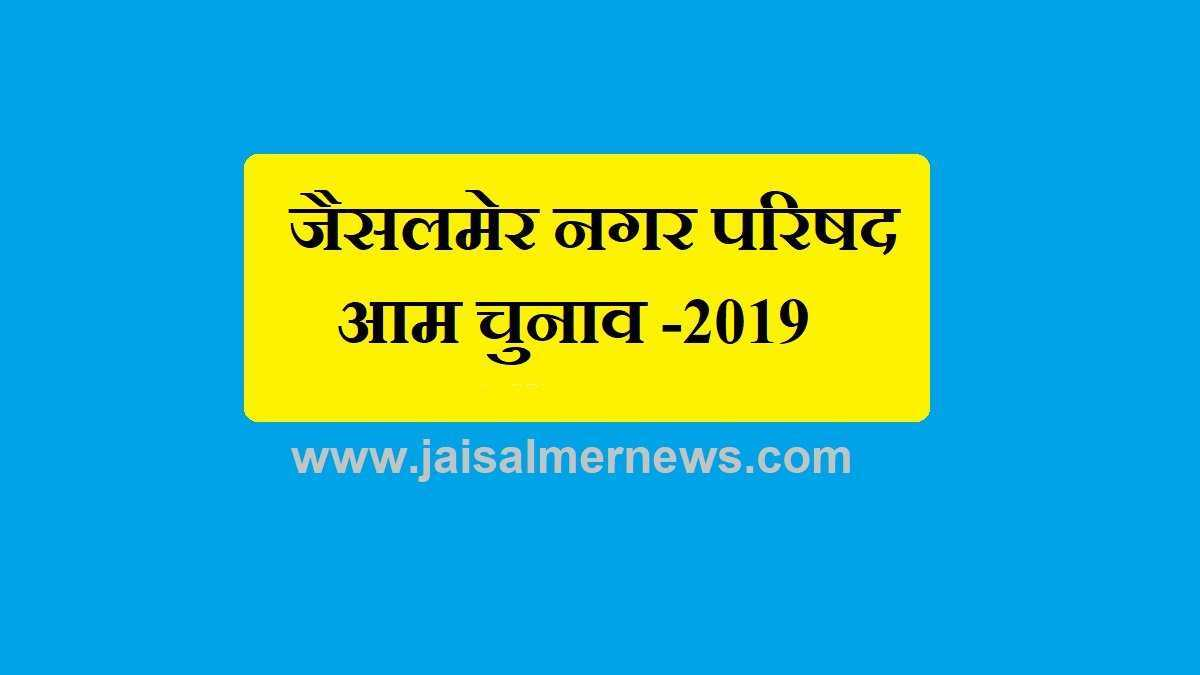 Jaisalmer Nagar Parishad Election 2019 News