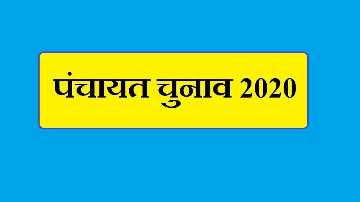 Panchayat Chunav 2020