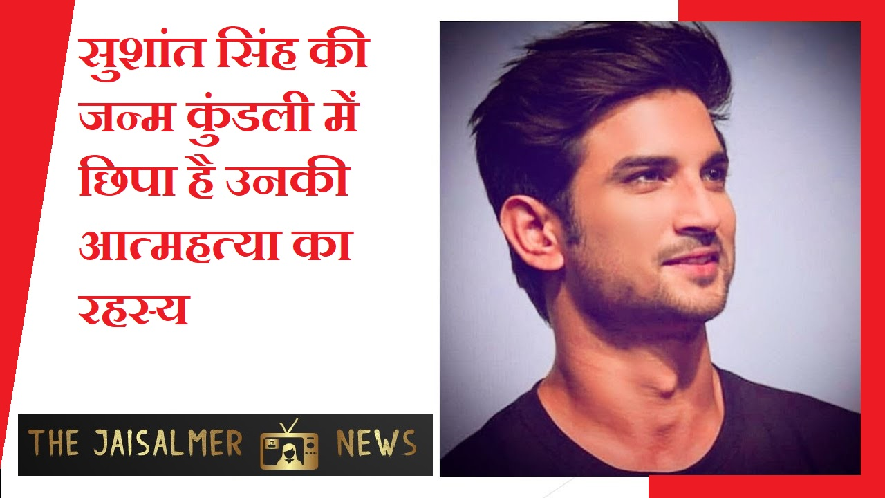 Sushant Singh Rajput Janm Kundali Birth Chart and suicide reason