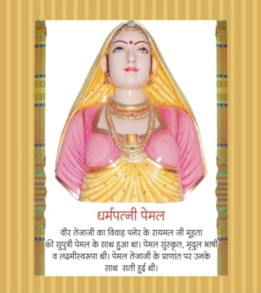 Rani Pemal Wife Of Veer Tejaji