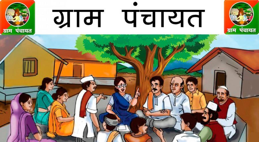 ग्रामपंचायतींच्या अखत्यारीत येणारे विषय Subjects coming under the jurisdiction of Gram Panchayat