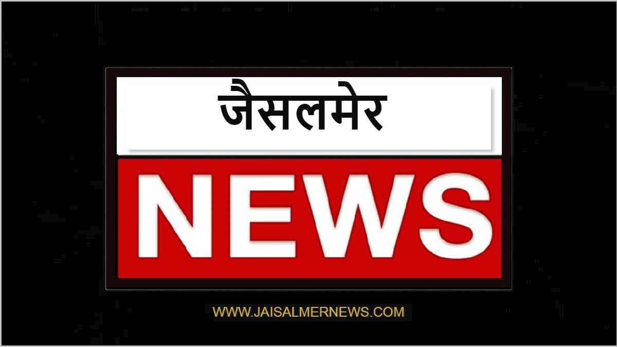 Jaisalmer News In Hindi