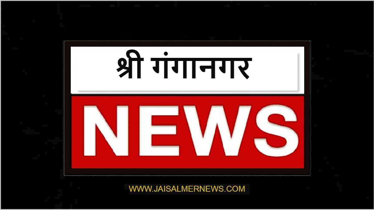 Sri Ganganagar News In Hindi