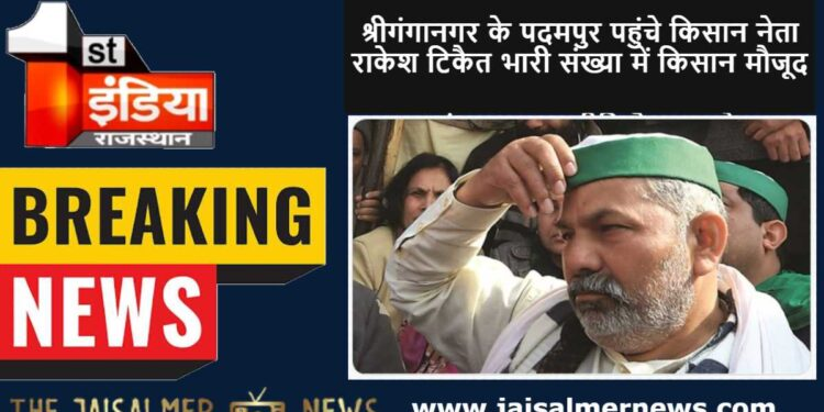 Farmer leader Rakesh Tikait reached Padampur in Sri Ganganagar-First India News Rajasthan Breaking Hindi