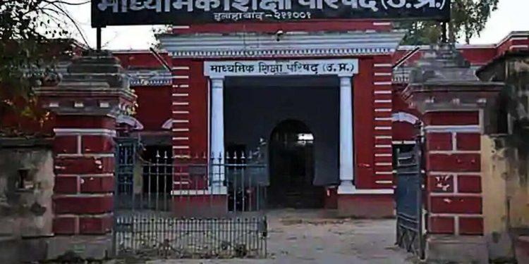 Board Of High School And Intermediate Education Uttar Pradesh