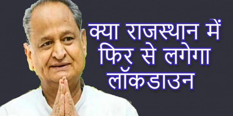 Rajasthan Lockdown news