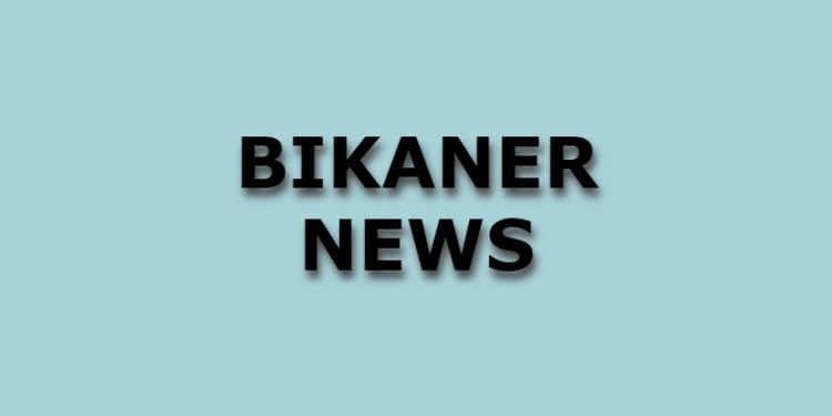 Bikaner News In Hindi |