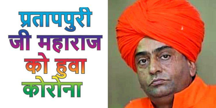 Pratap Puri Ji Maharaj Corona Positive