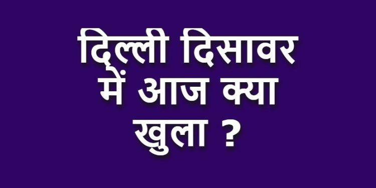 Delhi Desawar Ki Khabar Disawar Mein Aaj Kya khula_दिसावर की खबर