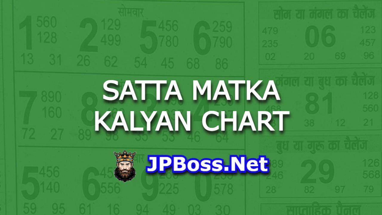 सट्टा मटका कल्याण चार्ट | Satta Matka Kalyan Chart | सट्टा मटका कल्याण | Satta Matka Kalyan | कल्याण पैनल चार्ट | कल्याण का चार्ट | Kalyan Matka Chart | कल्याण ओपन | मटका कल्याण | Satta Matka Kalyan Chart | Matka Kalyan Chart | Kalyan Matka Guessing | Kalyan Matka Panel Chart | Satta Matka Kalyan Chart | Satta Matka Chart Kalyan
