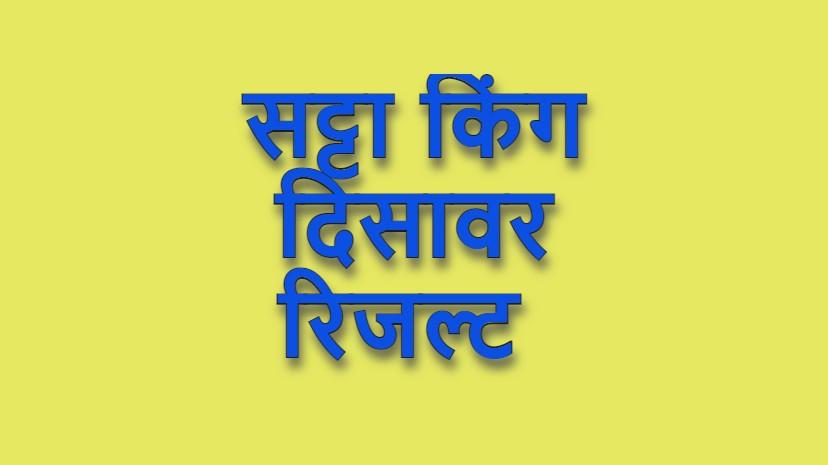 Satta King Delhi Disawar Satta Result Today